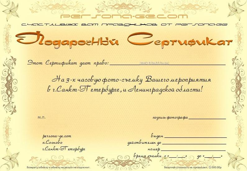 Сертификат на подарок на свадьбу